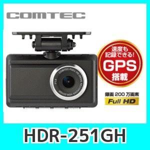 コムテックドライブレコーダーHDR-251GH200万画素フルHD日本製。GPS/Gセンサー搭載