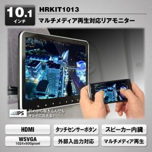 MAXWINマックスウィンHRKIT1013マルチメディア再生対応10.1インチリアモニター|kurumadecoco