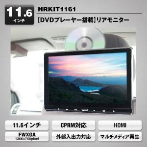 マックスウィン MAXWIN 11.6インチ DVDプレーヤー搭載 リアモニター ヘッドレスト  HDMI スマホ対応 取付ブラケット アーム  HRKIT1161|kurumadecoco