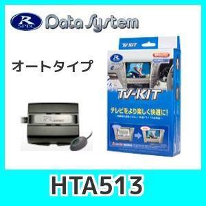 DateSystemデータシステムTVキャンセラーHTA513。走行中でもテレビを視聴できるTVアダプター|kurumadecoco