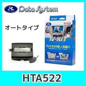 DateSystemデータシステムTVキャンセラーHTA522。走行中でもテレビを視聴できるTVアダプター|kurumadecoco