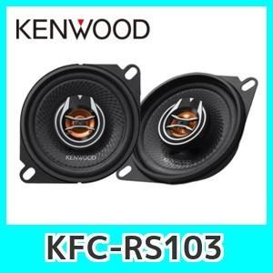 ケンウッドKFC-RS103 10cmカスタムフィット・スピーカー