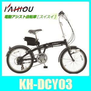 カイホウKH-DCY03、電動アシスト自転車20インチ折りたたみ式アウトドアに最適|kurumadecoco