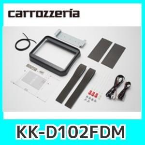 パイオニア/カロッツェリアKK-D102FDMフリップダウンモニター用取付キット|kurumadecoco