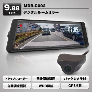 9.88インチ デジタルルームミラー ドライブレコーダー ドラレコ 自動調光 バックカメラ付 前後同時録画  Gセンサー 広角170° MDR-C004A|kurumadecoco