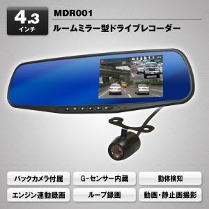 MAXWINミラー型ドライブレコーダーMDR001バックカメラと2カメラドラレコがこの1台に集約