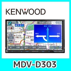 ケンウッドカーナビMDV-D303ワンセグナビ7インチ画面SDナビ