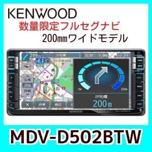 ケンウッドフルセグSDナビMDV-D502BTWタイプDシリーズBluetooth内臓音楽録音対応メモリーナビ