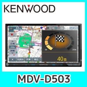 ケンウッドフルセグカーナビMDV-D503音楽録音可能SDナビ