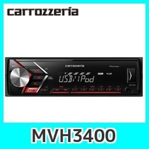 Carrozzeria カロッツェリア MVH-3400 USB/iPod/iPhone/AUX/FM/AM AVメインユニット|kurumadecoco