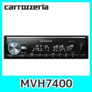 パイオニア/カロッツェリアMVH-7400 Bluetooth/USB/チューナーメインユニット|kurumadecoco