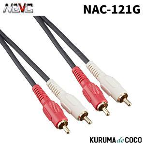 NAVCナビックNAC-121G 24Kメッキ仕様RCAオーディオケーブル1M|kurumadecoco
