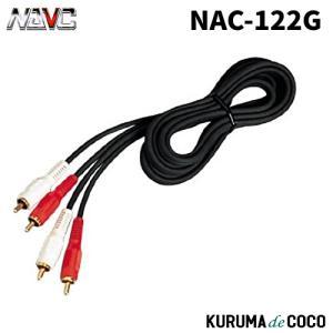 NAVCナビックNAC-122G 24Kメッキ仕様RCAオーディオケーブル2M|kurumadecoco