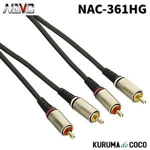 NAVCナビックNAC-361HG 24Kメッキ仕様RCAオーディオケーブル1M|kurumadecoco
