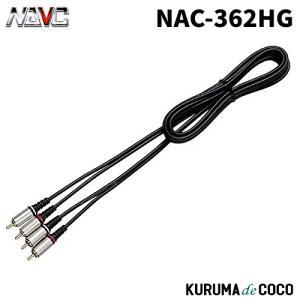 NAVCナビックNAC-362HG 24Kメッキ仕様RCAオーディオケーブル2M|kurumadecoco
