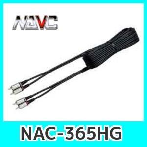 NAVCナビックNAC-365HG 24Kメッキ仕様RCAオーディオケーブル5M|kurumadecoco