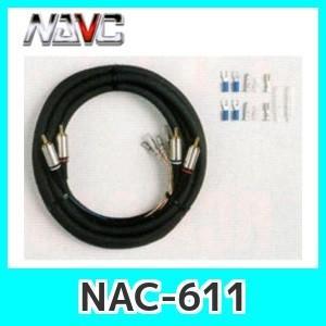 NAVCナビックNAC-611 マルチケーブルスピーカー線付RCAオーディオケーブル(2ch)3M|kurumadecoco