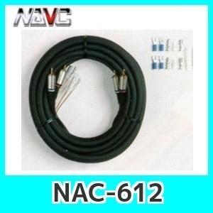 NAVCナビックNAC-612 マルチケーブルスピーカー線付RCAオーディオケーブル(2ch) 6M|kurumadecoco