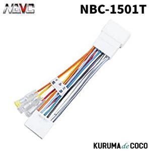 NAVCナビックNBC-1501T トヨタ車用 電線分配コードキット 10P|kurumadecoco