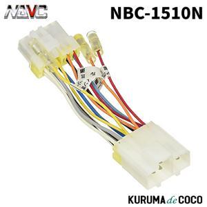 NAVCナビックNBC-1510N 日産車用 電線分配コードキット 10P|kurumadecoco
