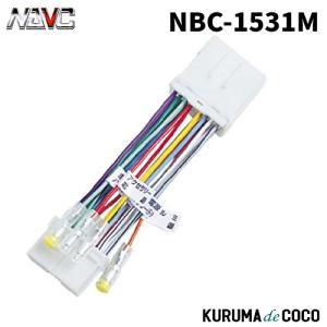 NAVCナビックNBC-1531M 三菱車用 電線分配コードキット 14P|kurumadecoco