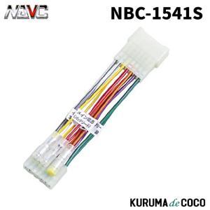 NAVCナビックNBC-1541S スズキ車用 電線分配コードキット 12P|kurumadecoco