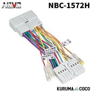 NAVCナビックNBC-1572H ホンダ車用 電線分配コードキット 16P|kurumadecoco