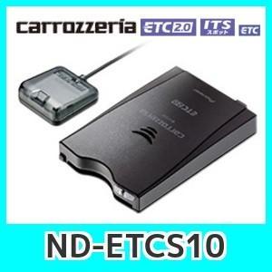 ETC2.0車載器カロッツェリアND-ETCS10スタンドアローンで対応するGPS付発話型etc