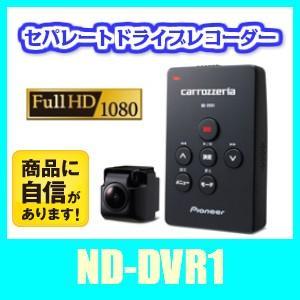 パイオニアND-DVR1 フルHD小型ドライブレコーダー セパレートタイプですっきり取付可能 kurumadecoco