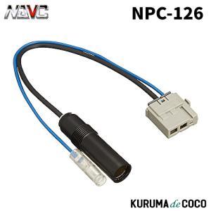 NAVCナビック 日産車用アンテナ変換コード NPC-126 JASOジャック ⇔ 日産コネクタ オス|kurumadecoco
