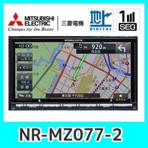 三菱電機 NR-MZ077-2 7インチナビ/フルセグ/DVD/CD/Bluetooth