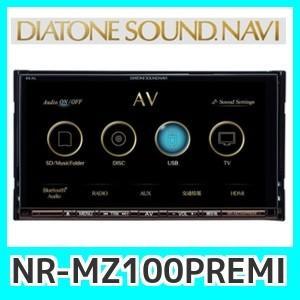 三菱電機 NR-MZ100PREMI オーディオナビシステム DIATONEサウンドナビ