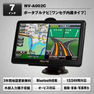 MAXWINマックスウィンNV-A002B7インチポータブルナビ(ワンセグ内蔵)