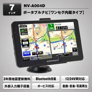 MAXWIN 7インチ ポータブルナビ ワンセグ 2018年版地図 3年間更新無料 オンダッシュ オービス Bluetooth バックカメラ連動 12V 24V トラック NV-A004D|kurumadecoco