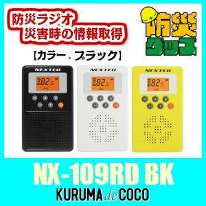 エフアールシーNX-109RD BK(ブラック)防災ラジオ。アナログ防災同報無線の受信。緊急地震速報、緊急津波速報、緊急警報放送対応。|kurumadecoco