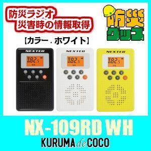 エフアールシーNX-109RD WT(ホワイト)防災ラジオ。アナログ防災同報無線の受信。緊急地震速報、緊急津波速報、緊急警報放送対応。|kurumadecoco
