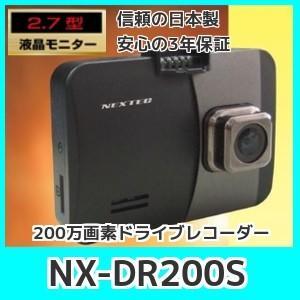 ドライブレコーダー日本製NEXTEC NX-DR200S 2.7型液晶フルHD200万画素ドラレコ kurumadecoco