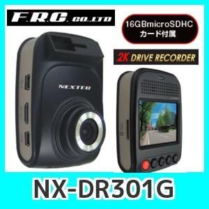 エフアールシーNX-DR301G 400万画素2?解像度高画質ドライブレコーダー16GBマイクロSDカード付属 kurumadecoco