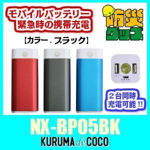 エフアールシーNX-BP05BK モバイルパワーBOX 2台の携帯を同時に充電、フル充電が約3回可能で緊急時も安心。|kurumadecoco