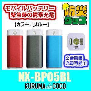 エフアールシーNX-BP05BL モバイルパワーBOX 2台の携帯を同時に充電、フル充電が約3回可能で緊急時も安心。|kurumadecoco