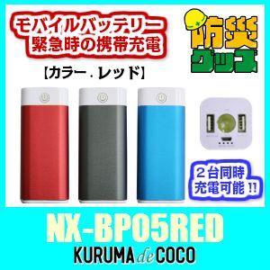 エフアールシーNX-BP05RED モバイルパワーBOX 2台の携帯を同時に充電、フル充電が約3回可能で緊急時も安心。|kurumadecoco