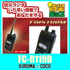 エフアールシーNX-R119D防災ラジオ&トランシーバー/FMラジオ。アナログ防災同報無線の受信。緊急地震速報、緊急津波速報、緊急警報放送対応。|kurumadecoco