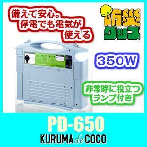 セルスターPD-650 ポータブル電源最大出力350W。備えて安心、停電の時も電気が使える。|kurumadecoco