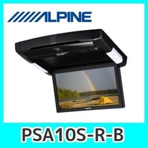 アルパインリアモニターPSA10S-R-B10.1型WSVGAリアビジョンプラズマクラスター技術搭載|kurumadecoco