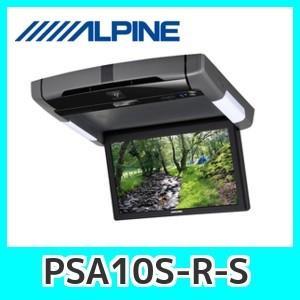 アルパインリアモニターPSA10S-R-S10.1型WSVGAリアビジョンプラズマクラスター技術搭載|kurumadecoco