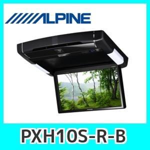 アルパインリアモニターPXH10S-R-B10.2型WXGA リアビジョンプラズマクラスター技術搭載|kurumadecoco