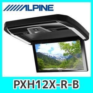 アルパインリアモニターPXH12X-R-B12.8型WXGA リアビジョンプラズマクラスター技術搭載|kurumadecoco