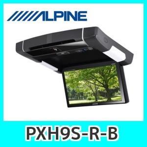アルパインリアモニターPXH9S-R-B9.0型WXGA リアビジョンプラズマクラスター技術搭載|kurumadecoco