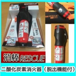 二酸化炭素消火器 消棒RESCUE3つの機能を搭載ガラス割り、シートベルトカッター|kurumadecoco