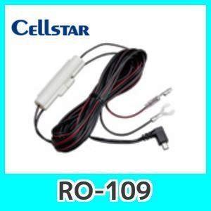 セルスターRO-109 直結配線DCコード...